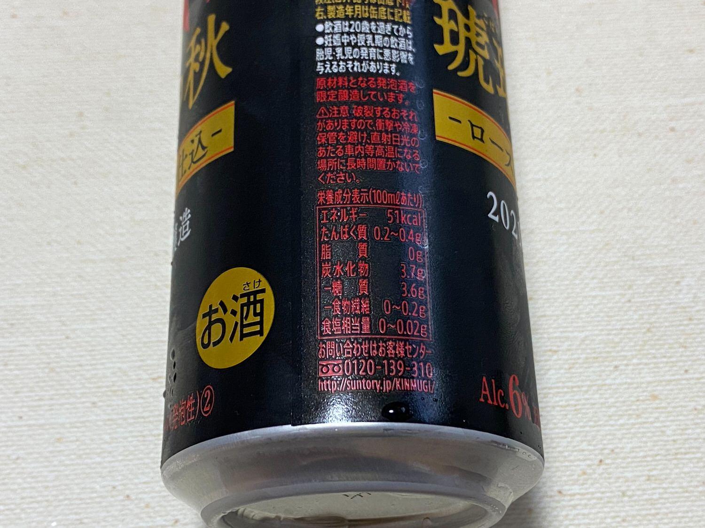 Kohaku no aki 16003