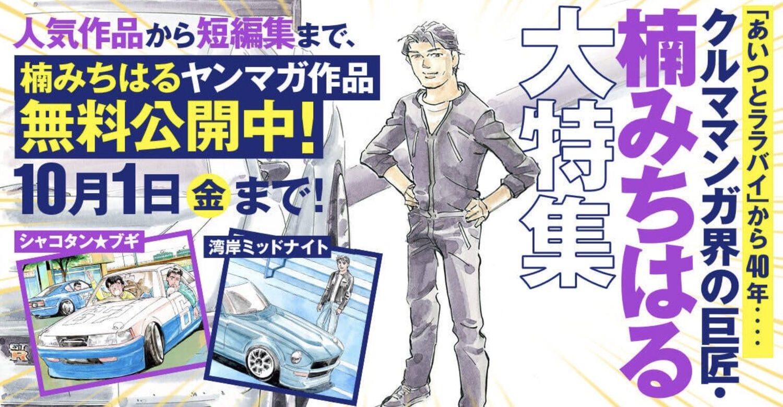 Kusunoki michiharu special