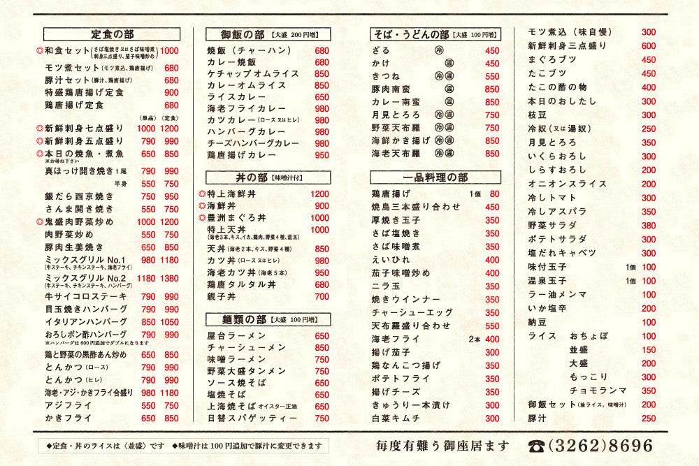 Marudai daisho 28013