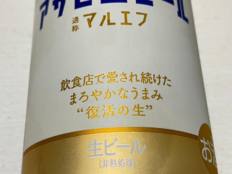 """""""マルエフ""""「アサヒ生ビール」 20002"""