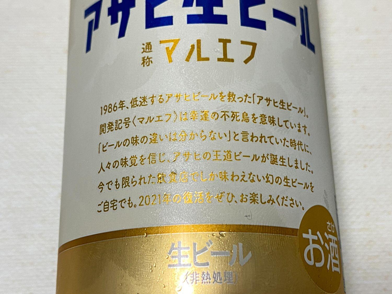 """""""マルエフ""""「アサヒ生ビール」 20004"""