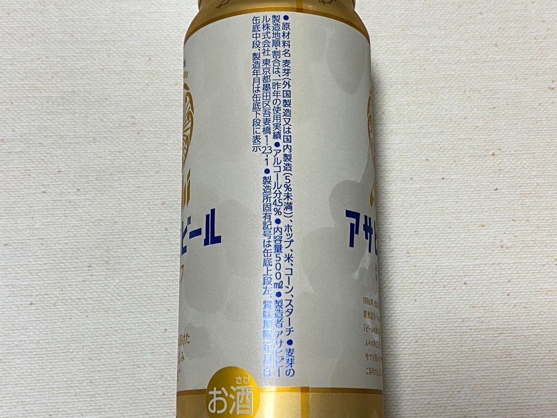 """""""マルエフ""""「アサヒ生ビール」 20005"""