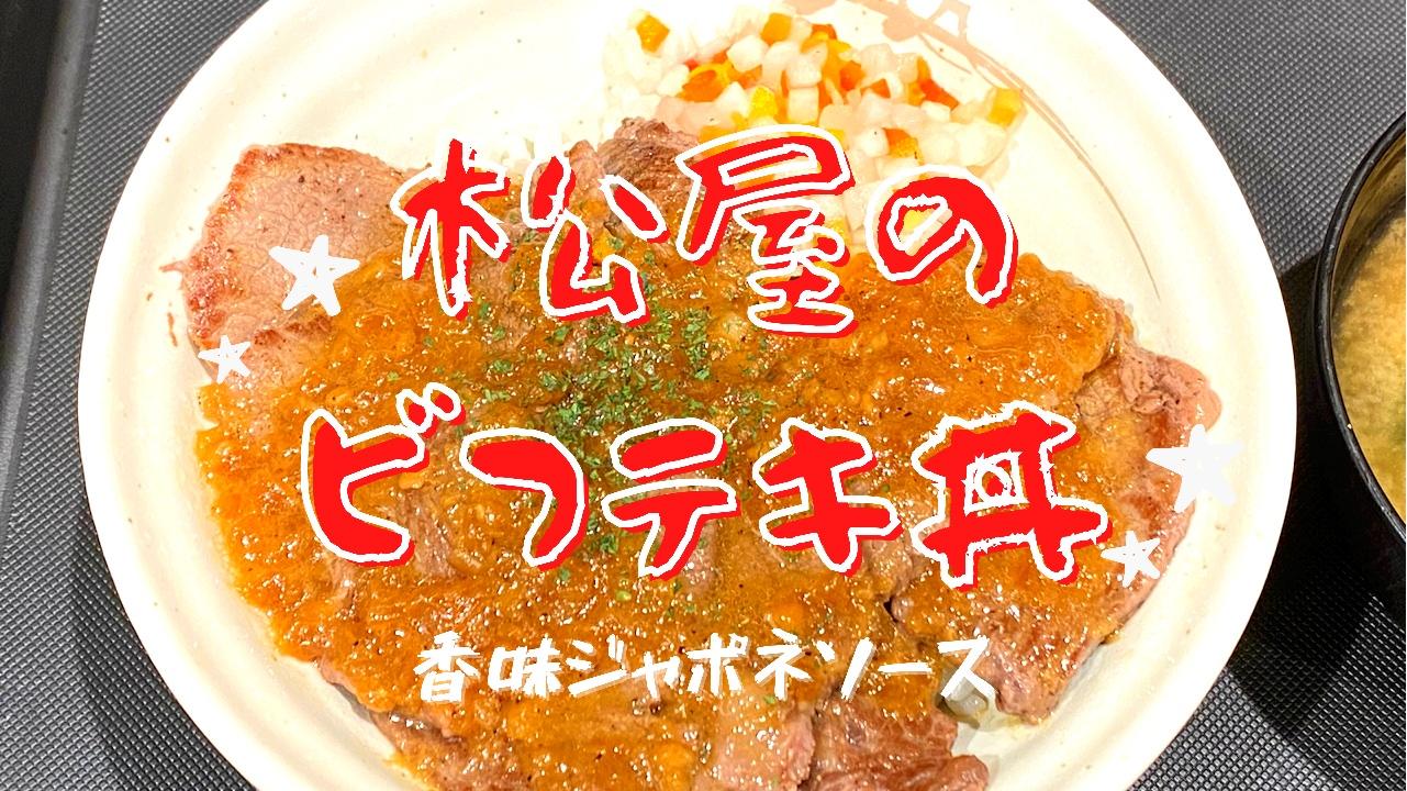 ビフテキ丼 香味ジャポネソース 14006