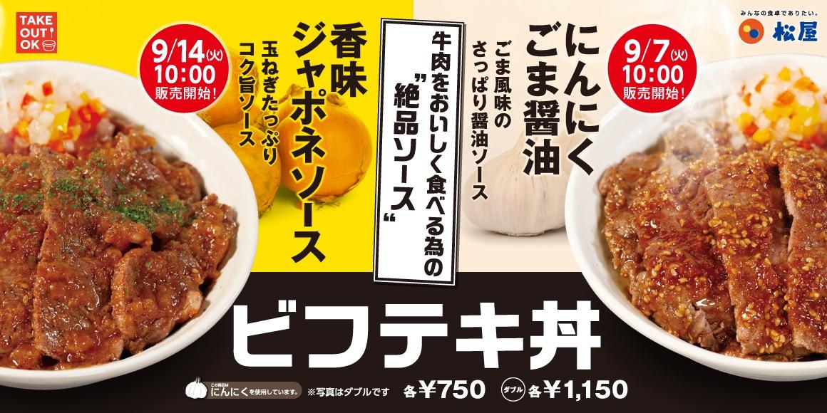 Matsuya beefsteak don 05000