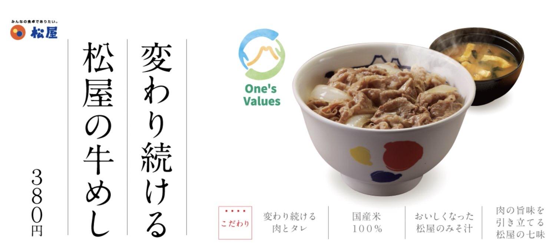 Matsuya gyumeshi price