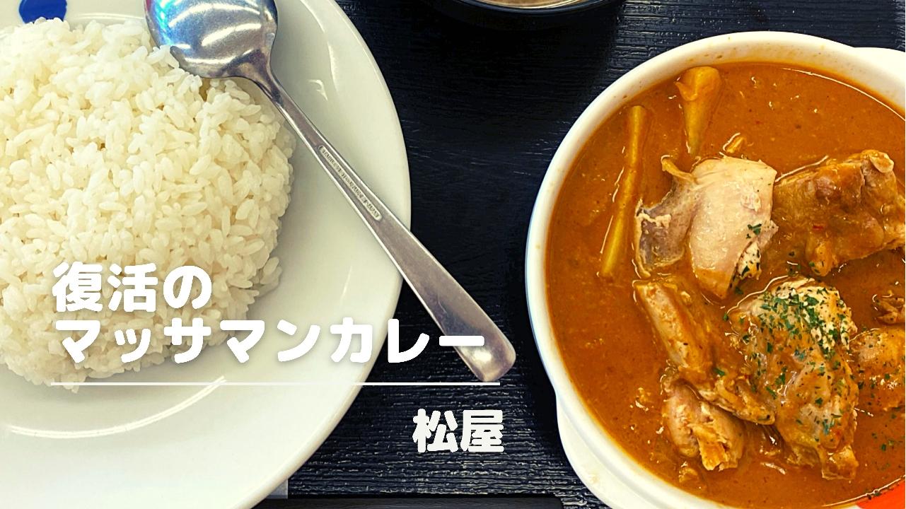 松屋 マッサマンカレー 21000 title