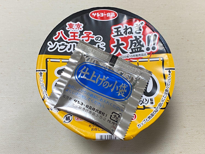 みんみんラーメン本店監修 八王子醤油ラーメン 玉ねぎ大盛002