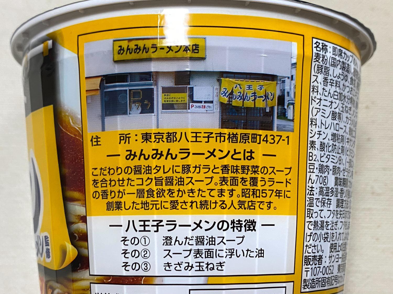 みんみんラーメン本店監修 八王子醤油ラーメン 玉ねぎ大盛003