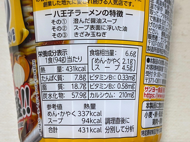 みんみんラーメン本店監修 八王子醤油ラーメン 玉ねぎ大盛004