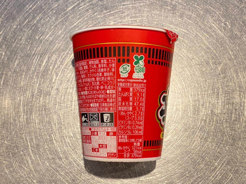 カップヌードル 辛麺(からめん) 03 04