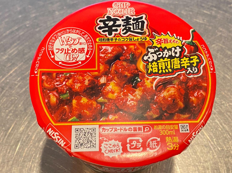 カップヌードル 辛麺(からめん) 04 04