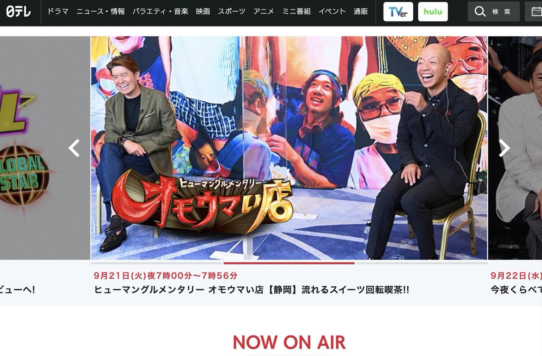 Ntv streaming