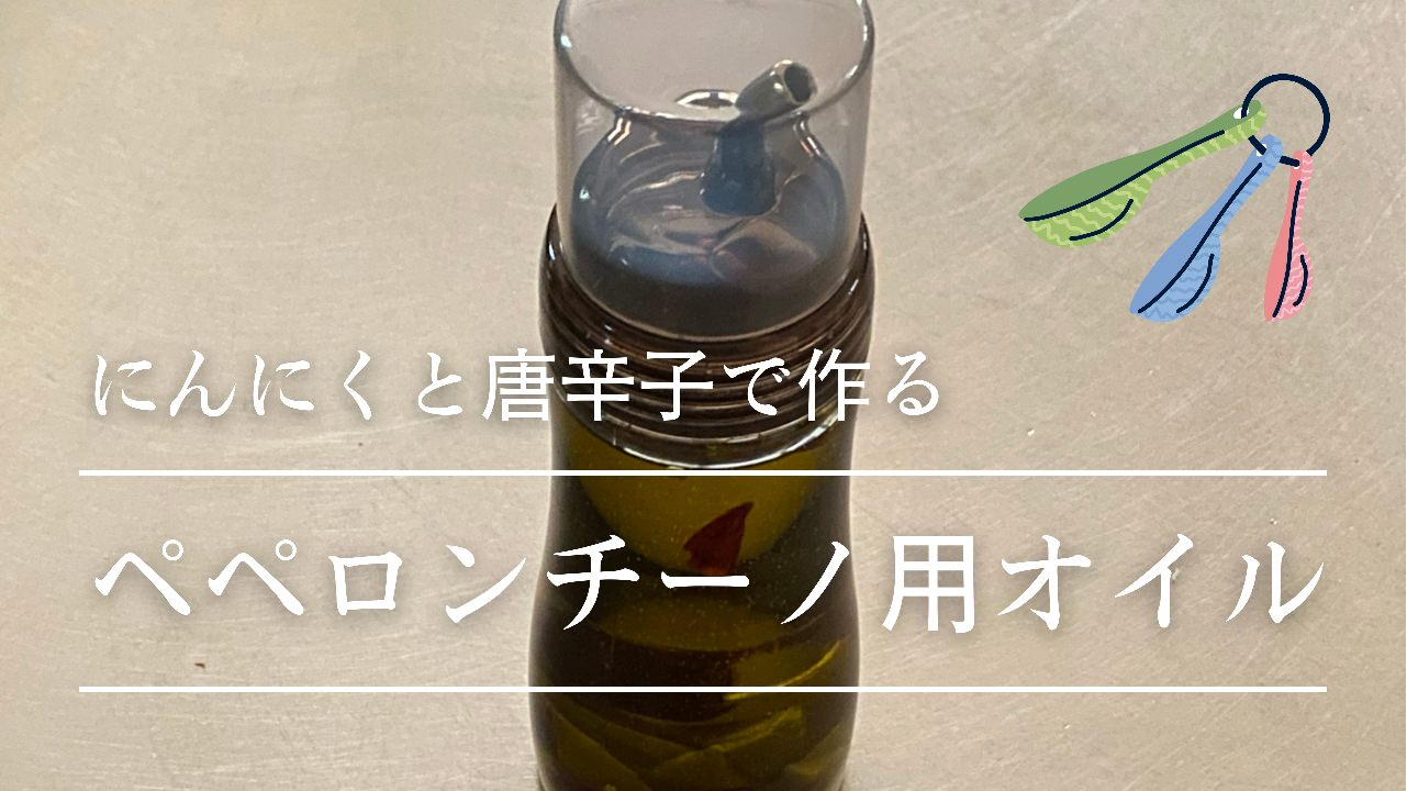 ペペロンチーノ用「にんにく&唐辛子のオリーブオイル漬け」 040100title