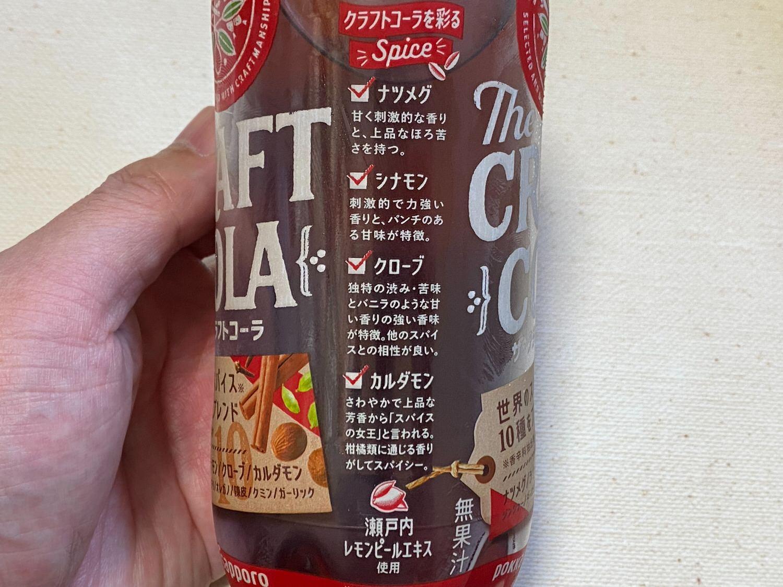 Pokka craft cola 26005