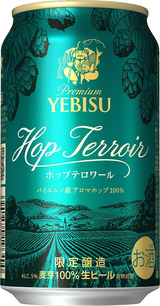 Sapporo hop