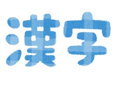 School text kanji result