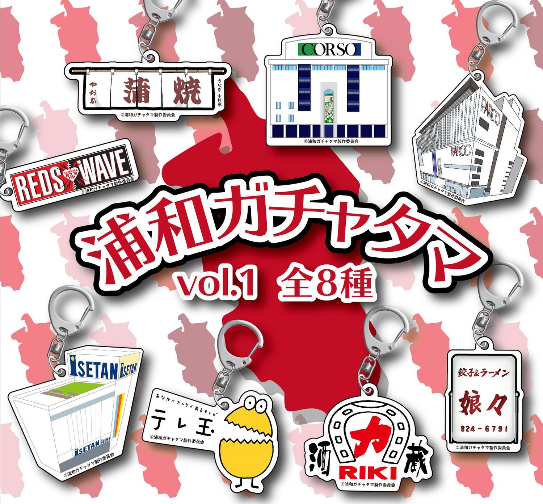Urawa gatcha 07000