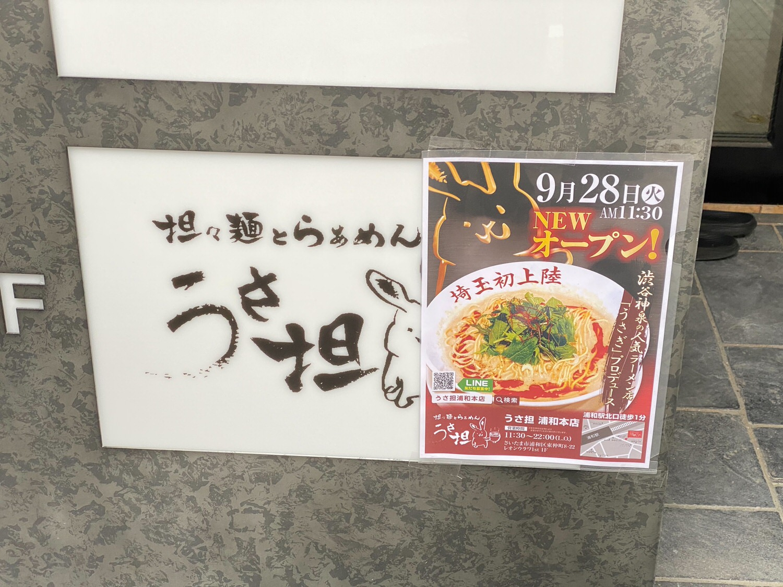 担々麺 うさ担 浦和本店 14000