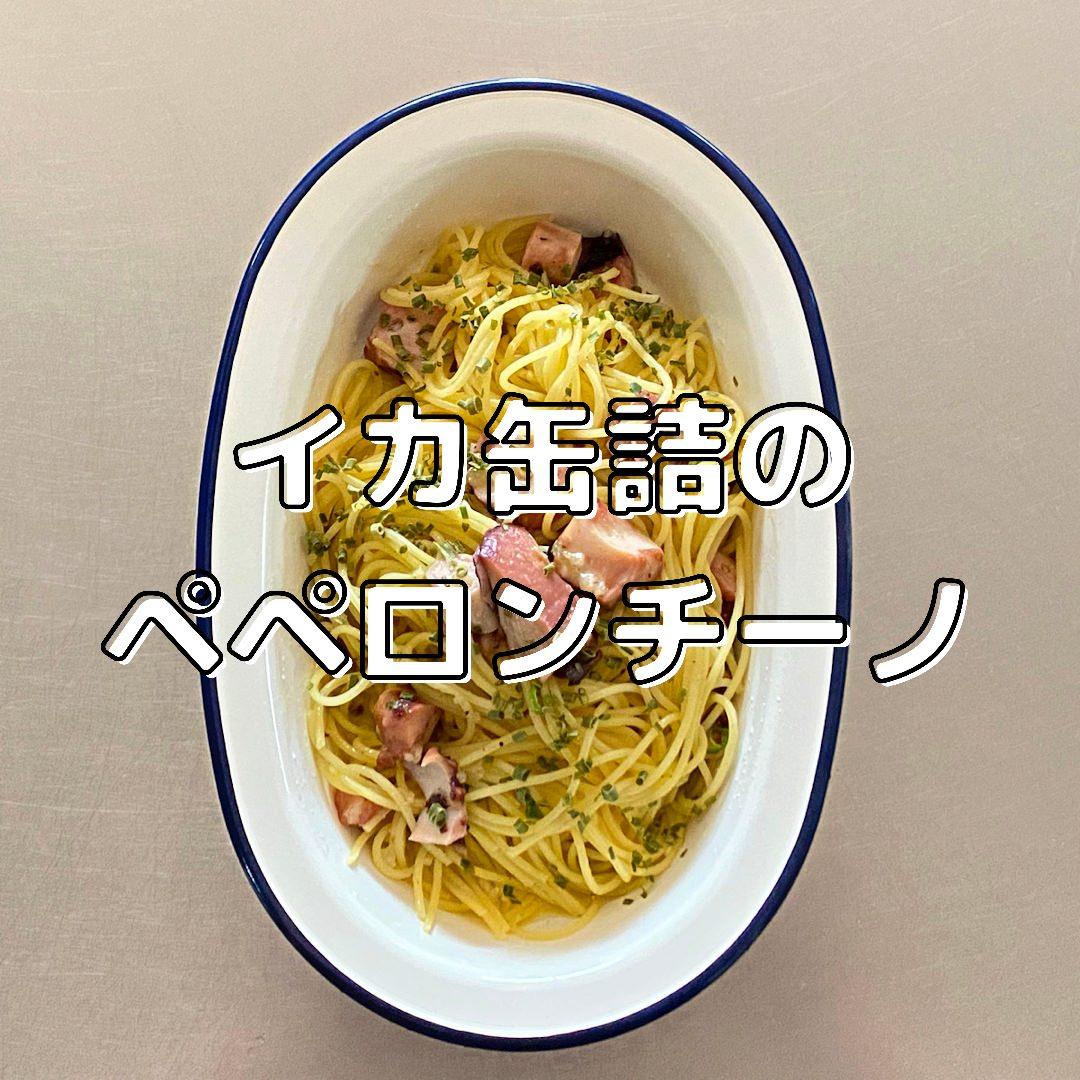 イカ缶詰のペペロンチーノ 09000