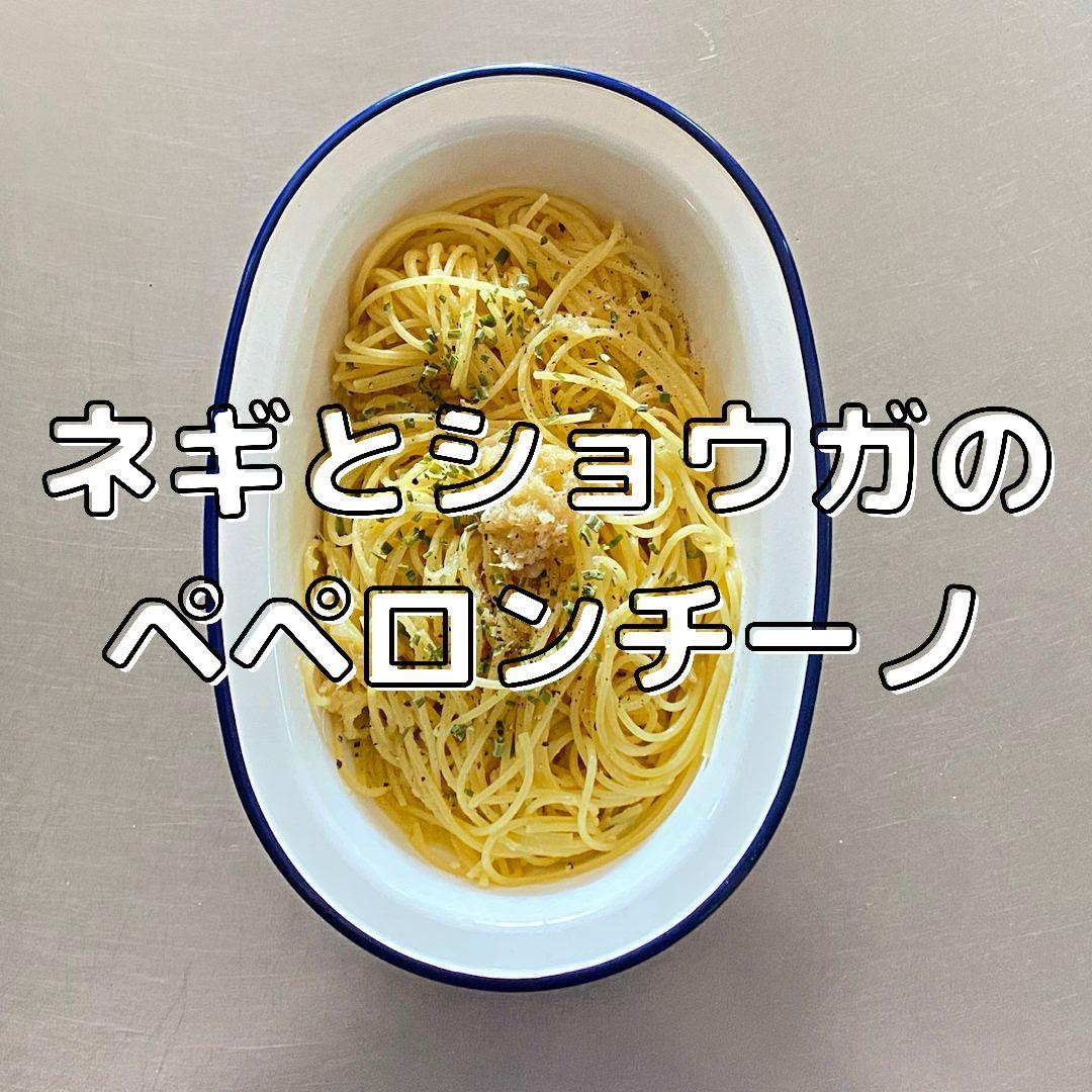 姜葱醤「ネギと生姜の中華風ペペロンチーノ」 04010 result