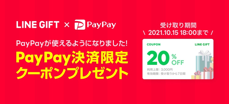 Paypay linepay coupon