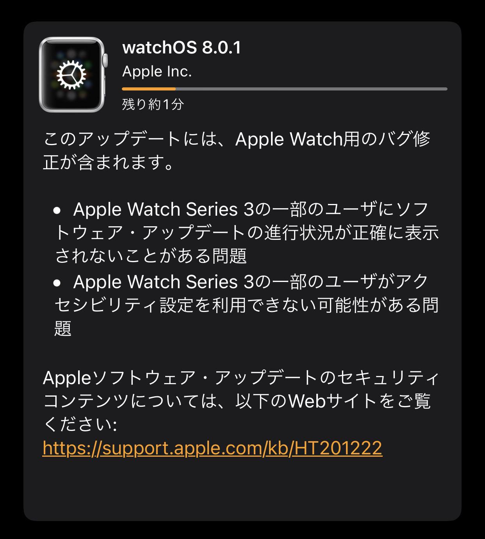 Watchos 801 12001